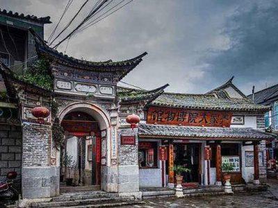 סדרת העיירות העתיקות – שיג'ואו (Shizhou 施州), יוננאן